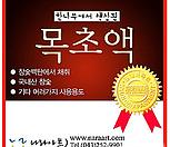 목초액(1.8LX4개)/식물영양제/활력제/나라아트_