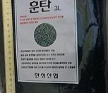 훈탄[배양토에갓이사용하면살균도됨니다]_