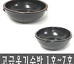 수반난분(홍제)뚜껑고급옹기수반_
