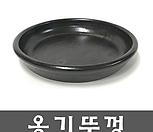 수반난분(홍제)뚜껑옹기뚜껑_