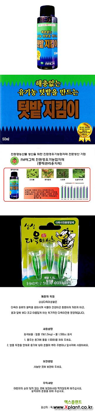 싱싱깍자바-친환경 유기농 식물보호제 다모여/ 깍지벌레/진딧물/응애/식물종합관리제