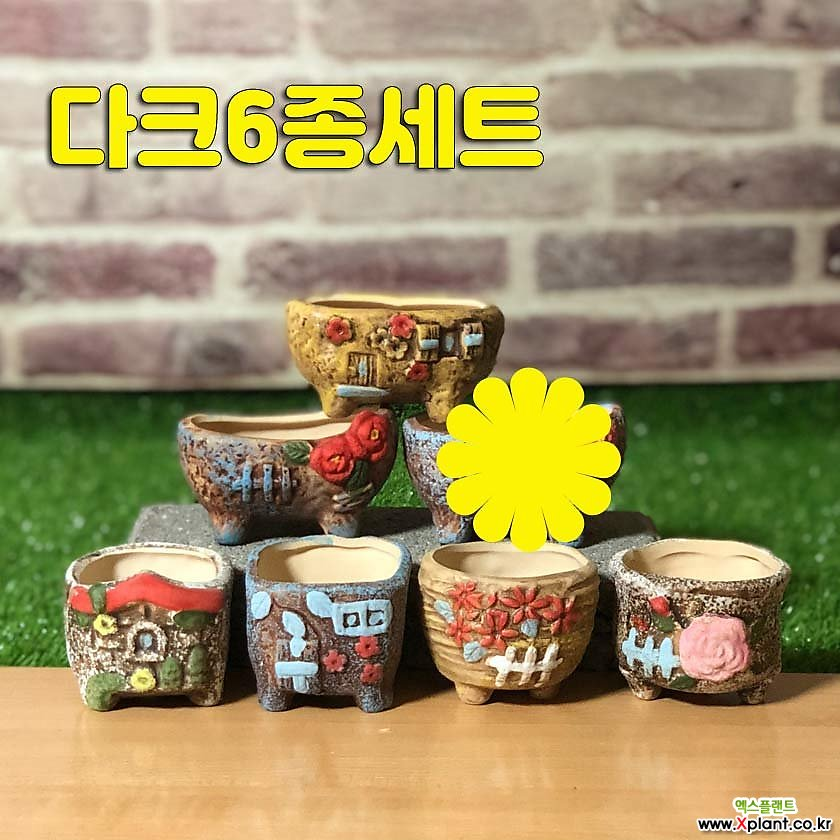 수제화분 토리1(미니분)6종세트