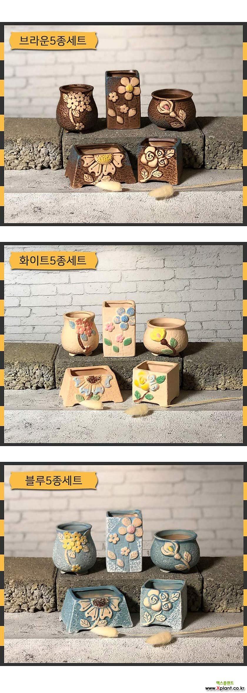 수제화분 토리3(미니분)5종세트