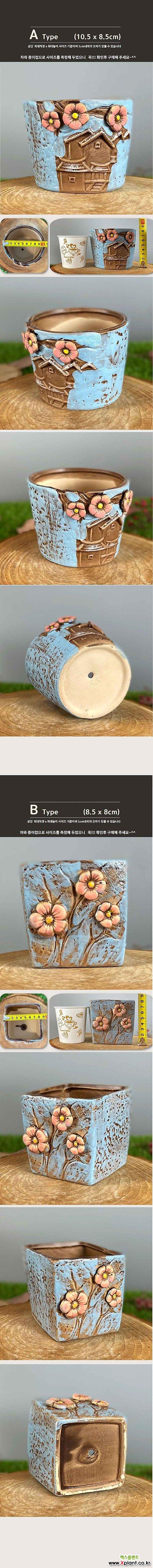 수제화분 블루캐슬(5종세트)
