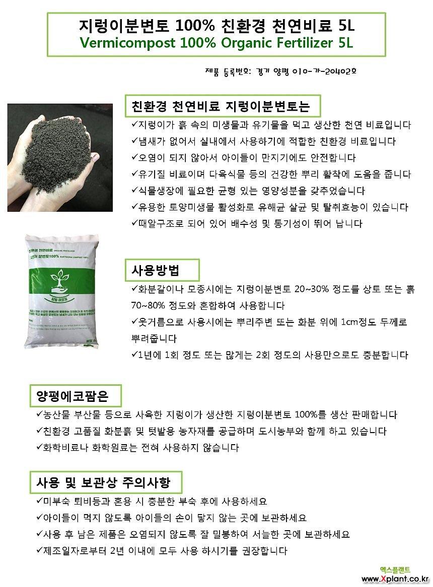 에코팜 지렁이분변토 친환경 고품질 천연비료 5리터