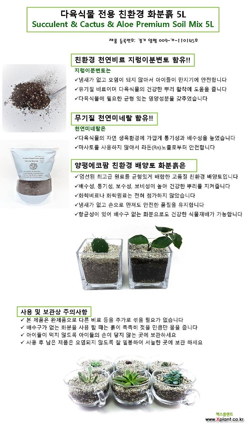 에코팜 지렁이분변토 함유 다육이 흙 5리터