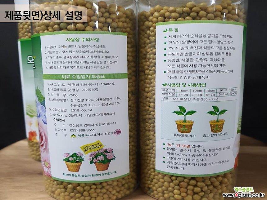 다육이 영양제/오스모코트/순식물성콩기름비료