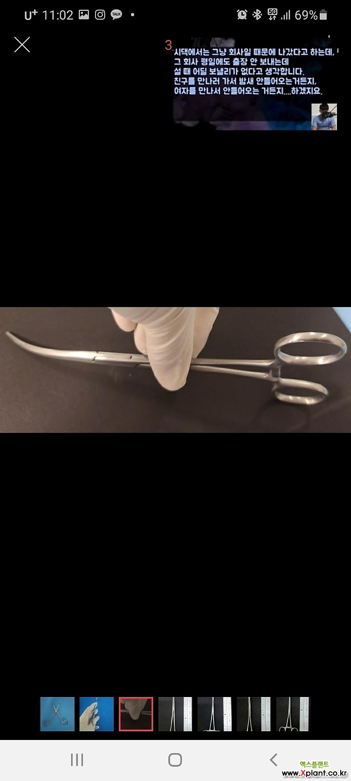 집게형  핀셋 12cm