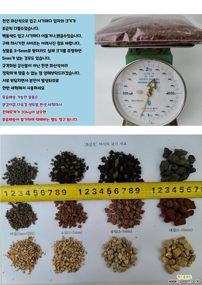 화산석 벽돌색 (중립1kg)