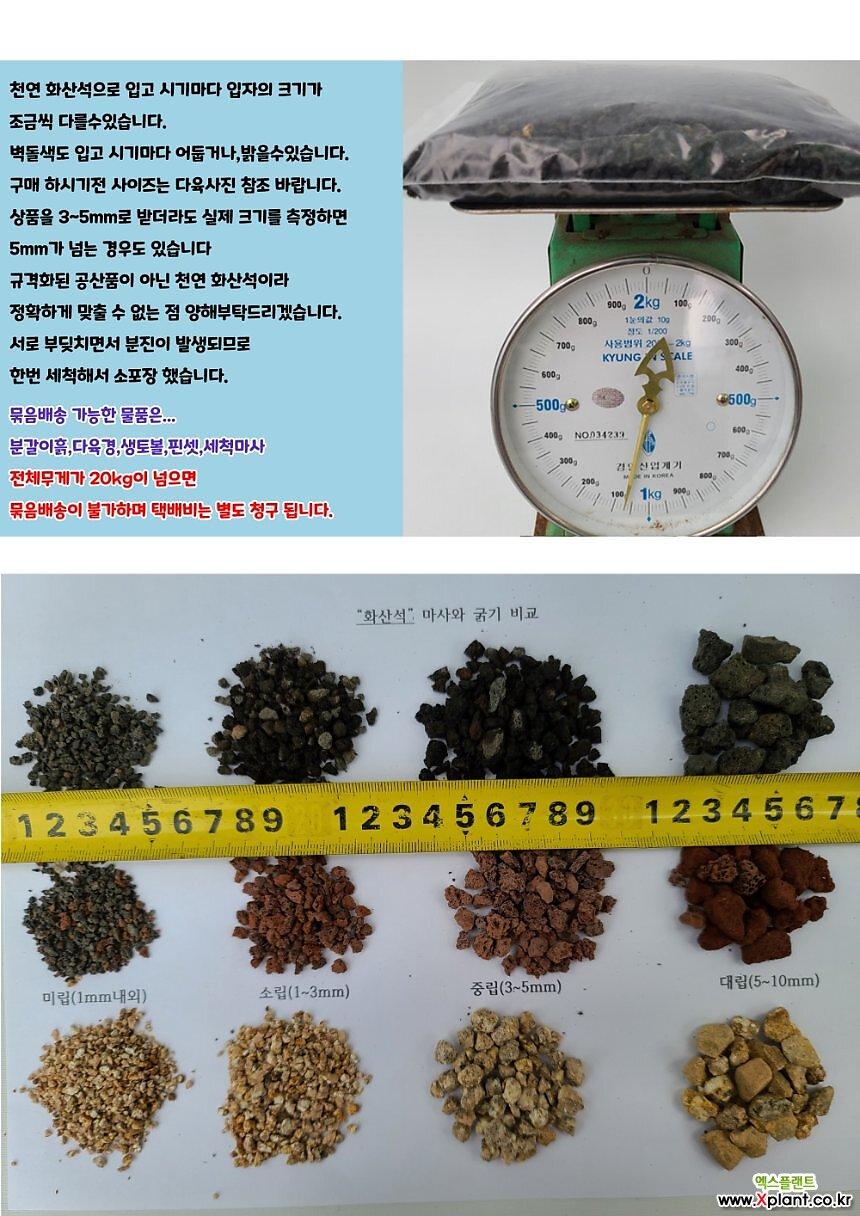 화산석 흑색 (중립1kg)