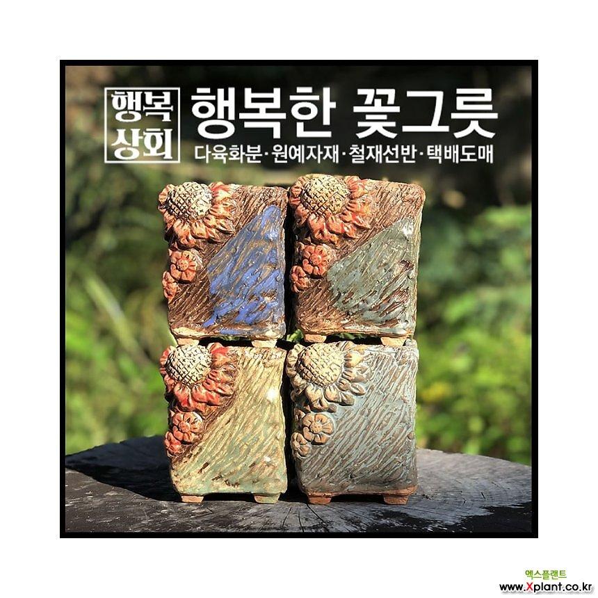 구들[해바라기]/맥반석화분/무름예방/행복한꽃그릇