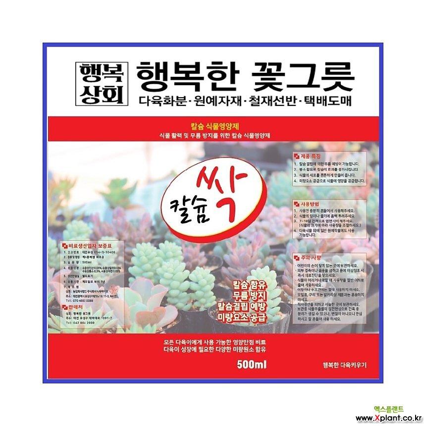 다육칼슘영양제/무름예방/칼슘싹/다육전용칼슘영양제/500ml스프레이형/원예자재/행복한꽃그릇