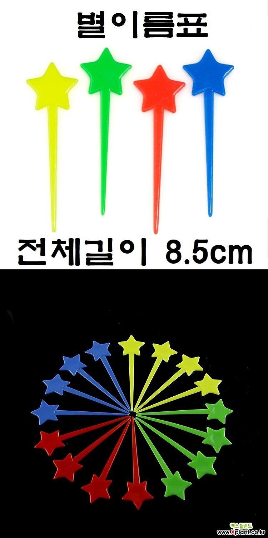 별이름표/다육지주대/행복한꽃그릇