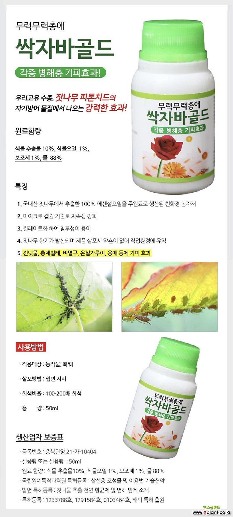 식물보호관리제/병충해기피/원예자재/행복한꽃그릇