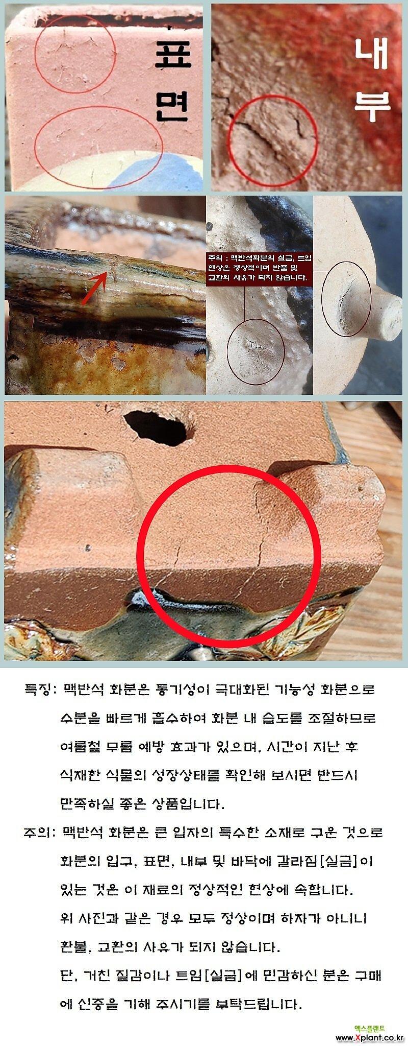 구들[테레비]/맥반석화분/행복한꽃그릇
