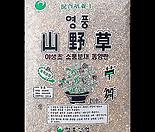 소립 산야초 10L (영풍,동광,가야 랜덤발송) 분갈이용토 화분용
