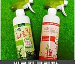 친환경 깍지벌레약 살충제,곰팡이균 억제 효과 세트 (2개 1세트)