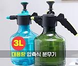 대용량 압축식 분무기(3리터) 압축분무기 소독용 방역용