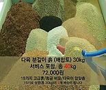 30kg(총40kg)/다육이흙/분갈이흙(배합토)/무료배송