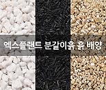 엑스플랜트 분갈이흙 흙 배양토 상토 용토 마사 다육이 한아름상토