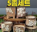 수제화분 들꽃사랑1(5종세트)