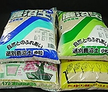 종합배양토-녹소토-적옥토-휴가토-에스라이트-산야초
