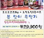 노깍노진5종+오스모코트(리필용)1kg-봄맞이 초특가사은행사