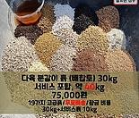 [실속형]30kg(총40kg)/다육이흙/분갈이흙(배합토)/무료배송