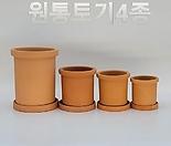 원통토기4종화분