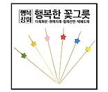 다육지주대/대나무지주대/미니지주대/별이름표/행복한꽃그릇