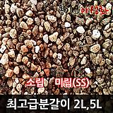 최고급분갈이용토 소립 미립(SS) 2/5L