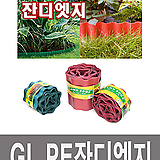 정원용울타리 GL PE잔디엣지