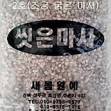 씻은 마사 소포장 2Kg전후♥1호 가는/2호 굵은♥마사 씻은마사 마사토|