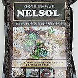 넬솔 대용량 5L - 다육아트 전용 배양토 흙