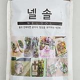 ♥넬솔 다육아트 전용 배양토 흙♥