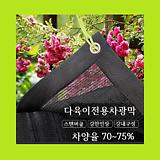 75프로/검정/다육이차광막/화상방지/차양막/원예자재/행복상회 행복한꽃그릇