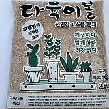 다육이볼 소립800g 천연 광물 세라믹 용토 제올라이트 배양토/흙/자갈/모래/분갈이흙/분갈이/수경재배/제올라이트/제오라이트 배양토/흙/자갈/모래