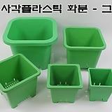 사각플분 - 그린,사각 플라스틱화분,플분,튼튼화분,인테리어 소품,다육화분