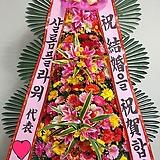 축하화환3단 배송 - 축하화환 전국꽃배달서비스|