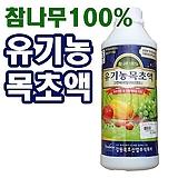 [조이가든]유기농목초액 1리터