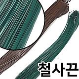[조이가든]칼라타이 철사끈