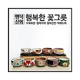 행복추/도예작가분/국산수제물레화분/행복한꽃그릇 
