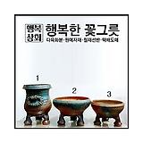 흙고집/도예작가분/국산수제화분/행복한꽃그릇 