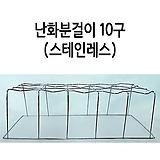 난화분걸이10구(스테인레스))/난/동양란/풍란/화분/식물/식물화분/화분걸이/난대/십구/10구/나라아트