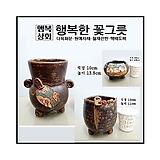 행복추[로얄3종]/도예작가분/국산수제물레화분/행복한꽃그릇|