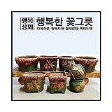 롬[잠자리]8종/행복한꽃그릇|