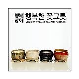 더클래식[삼족연/대]/국산수제물레화분/도예작가분/명품화분/행복한꽃그릇|