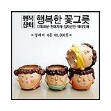 걸리버4종/못난이삼형제/행복한꽃그릇|