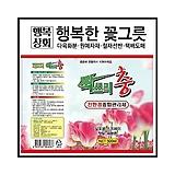 친환경살충제/싹쓰리충/행복한꽃그릇|