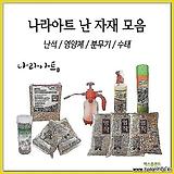 난자재모음/풍란/동양란/수태/화분걸이/나라아트|
